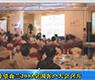 希望森兰2013全国客户大会召开-gongkong《行业快讯》2013年第9期(总第74期)