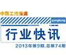 gongkong《行业快讯》2013年第9期(总第74期)