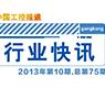 gongkong《行业快讯》2013年第10期(总第75期)