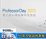 NI第九届高校教师交流会在西安成功举办-gongkong《行业快讯》2013年第10期(总第75期)