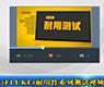 福禄克(FLUKE)耐用性系列测试视频-gongkong《行业快讯》2013年第10期(总第75期)