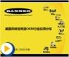 美国邦纳变频器OEM行业应用分享