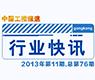 gongkong《行业快讯》2013年第11期(总第76期)