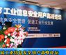 2013首届工业信息安全用户高峰论坛在京成功举办--gongkong《行业快讯》2013年第11期(总第76期)