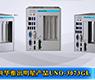 研华推出明星产品嵌入式无风扇工业电脑UNO-3073GL-gongkong《行业快讯》2013年第12期(总第77期)