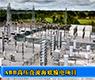 ABB建设全球容量最高的轻型高压直流海底输电项目-gongkong《行业快讯》2013年第12期(总第77期)