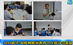 2013研华-高校物联网教育合作研讨会顺利落幕-gongkong《行业快讯》2013年第13期(总第78期)