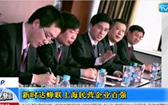 新时达蝉联上海民营企业百强并入选上海民营制造企业50强-gongkong《行业快讯》2013年第13期(总第78期)