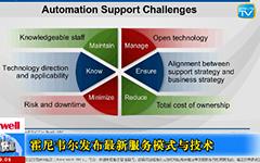 霍尼韦尔发布最新服务模式与技术,重新定义工厂运营维护模式-gongkong《行业快讯》2013年第13期(总第78期)