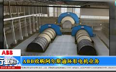 ABB收购阿尔斯通环形电机业务-gongkong《行业快讯》2013年第13期(总第78期)