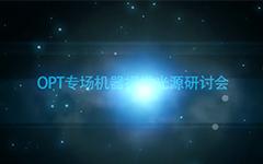 2013 OPT专场机器视觉光源巡回研讨会(上)---开幕致辞!
