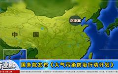 国务院发布《大气污染防治行动计划》-gongkong《行业快讯》2013年第14期(总第79期)
