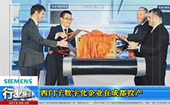 西门子在德国之外首家数字化企业在成都落成投产-gongkong《行业快讯》2013年第14期(总第79期)
