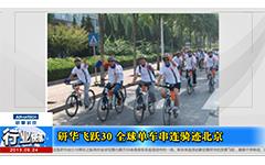 研华飞跃30 全球单车串连骑迹北京-gongkong《行业快讯》2013年第14期(总第79期)