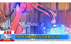 ABB中国制造第2万台机器人下线-gongkong《行业快讯》2013年第14期(总第79期)