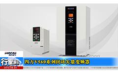 四方新品发布——V560系列闭环矢量变频器-gongkong《行业快讯》2013年第14期(总第79期)