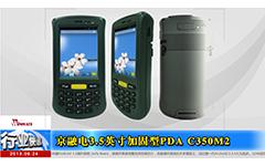 京融电推出新一代3.5英吋加固型PDA C350M2-gongkong《行业快讯》2013年第14期(总第79期)