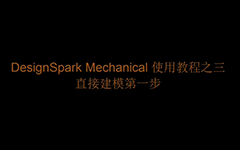 DesignSpark Mechanical - 直接建模的第一步