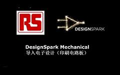 DesignSpark Mechanical - 导入电子设计(印刷电路板)