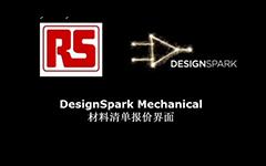 DesignSpark Mechanical - 材料清单报价界面