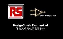 DesignSpark Mechanical - 导出尺寸到电子设计软件