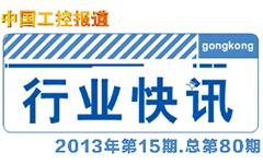 gongkong《行业快讯》2013年第15期(总第80期)