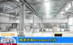 魏德米勒全新的u-remote上市--gongkong《行业快讯》2013年第15期(总第80期)