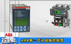 ABB 推出新一代双电源控制器-gongkong《行业快讯》2013年第15期(总第80期)