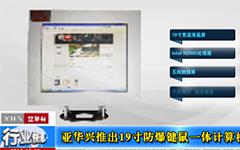 亚华兴推出19寸防爆键鼠一体计算机-gongkong《行业快讯》2013年第15期(总第80期)