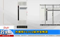 丹佛斯推出VLT12脉冲变频器-gongkong《行业快讯》2013年第15期(总第80期)