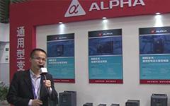 深圳市阿尔法变频技术有限公司展示_gongkong在线工博会