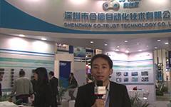 合信自动化展台展示_gongkong在线工博会