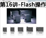 [第16讲]模拟量输出存储区-跟我做(Flash操作)
