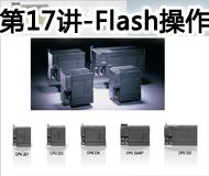 [第17讲]局部存储区-跟我做(Flash操作)