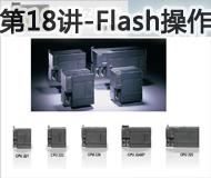 [第18讲]特殊存储区-跟我做(Flash操作)