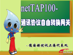 [第4讲]netTAP100-通讯协议自由转换网关(下)