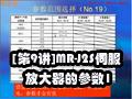 [第9讲]MR-J2S伺服放大器的参数1