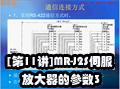 [第11讲]MR-J2S伺服放大器的参数3