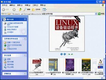 [第3讲] linux开发环境的安装