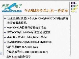 [第9讲]ARM启动代码的分析(4)