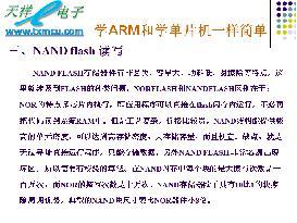 [第17讲]NAND flash 读写