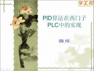 PID算法在西门子PLC中的实现