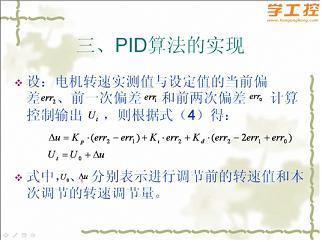 [第3讲]PID算法的实现_PID算法在西门子PLC中的实现