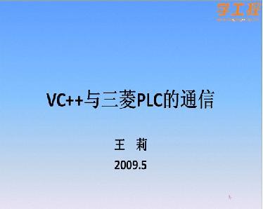 [试听]VC++与三菱PLC的通信