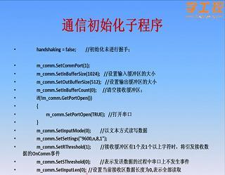 [第3讲]基于VC++的界面开发和程序流程(下)