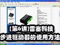 [第6讲]雷塞科技步进驱动器的使用方法-步进控制系统的应用