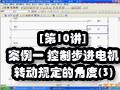 [第10讲]案例一 控制步进电机转动规定的角度(3)
