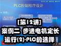 [第12讲]案例二  步进电机定长运行(2)-PLC的选择