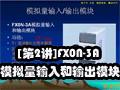 [第2讲]FX0N-3A模拟量输入和输出模块1