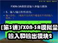 [第3讲]FX0N-3A模拟量输入和输出模块2